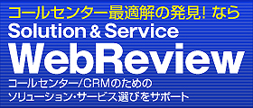 �����륻�󥿡���Ŭ���ȯ�����ʤ顡Solution&Service��WebReview