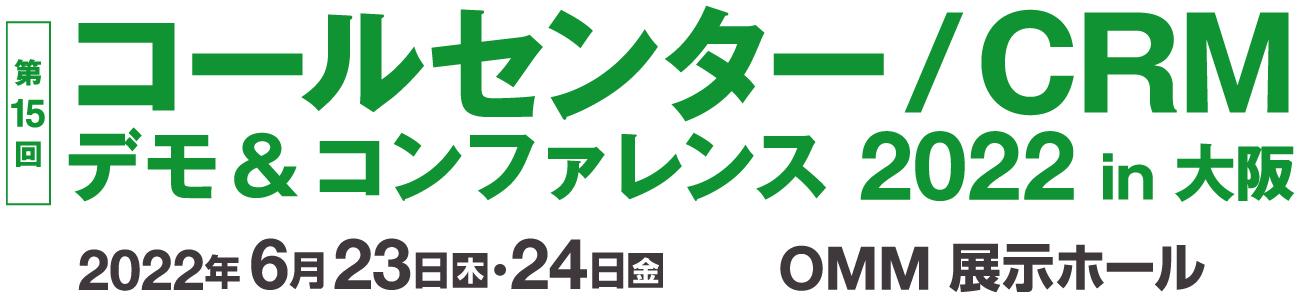 コールセンター/CRM  デモ&コンファレンス  2022 in 大阪(第15回) 2022年6月23日・24日