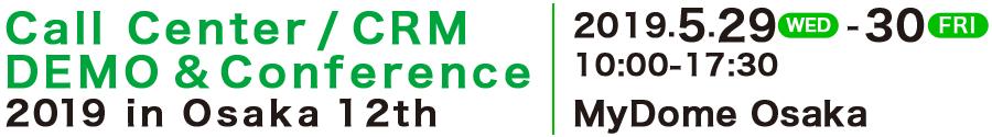CallCenter/CRM Demo&Conference 2021 in Osaka (14th) 2021.7.21Wed - 22Thu 10:00-17:00 MyDome Osaka