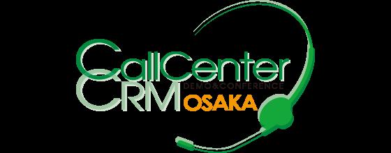 コールセンター/CRM デモ&コンファレンス in 大阪