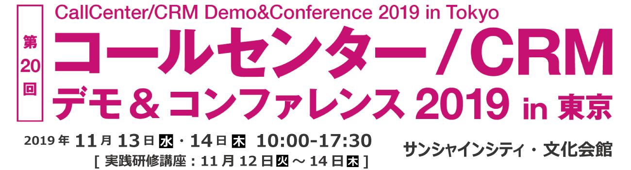 第20回 コールセンター/CRM  デモ&コンファレンス  2019 in 東京 2019年11月13日水- 14日木  10:00-17:30  サンシャインシティ・文化会館