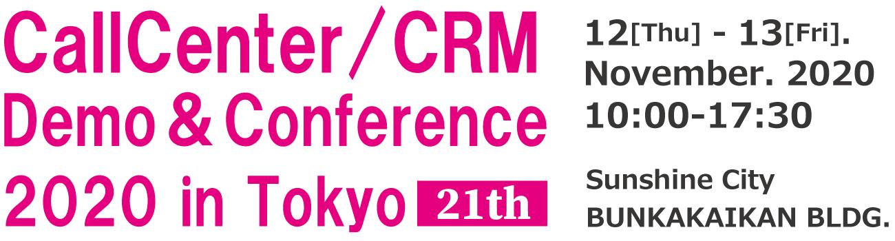 CallCenter/CRM Demo&Conference 2019 in Tokyo(20th) 2019.11.13WED - 14 THU  10:00-17:30  Sunshine City BUNKAKAIKAN  BLDG.